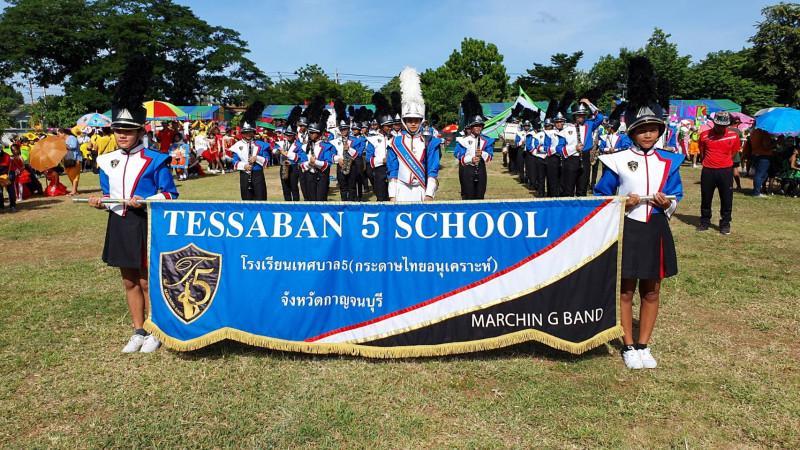 โรงเรียนเทศบาล 5 จัดกิจกรรมกีฬาภายในต้านภัยยาเสพติด เทิดไท้องค์ราชัน ประจำปี 2562