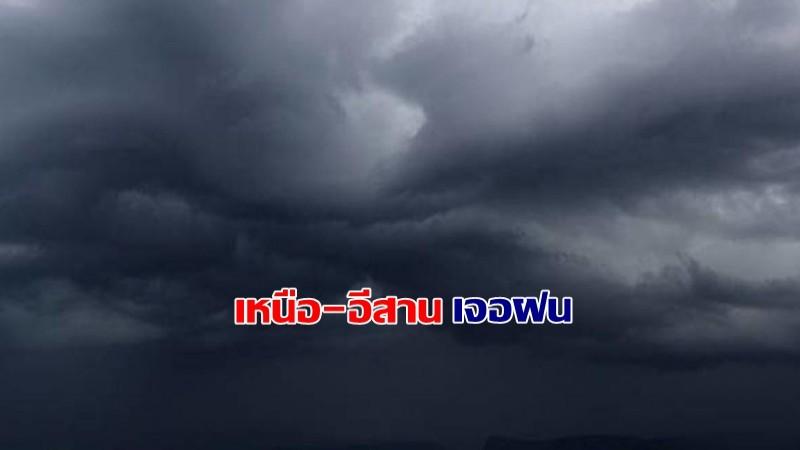 กรมอุตุฯ ประกาศฉ.1 พายุดีเปรสชันบริเวณทะเลจีนใต้ตอนบน ส่งผลเหนือ-อีสาน เจอฝนตกหนัก